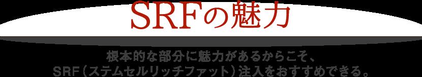 SRFの魅力