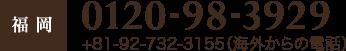 0120-98-3929 +81-92-732-3155(海外からの電話)