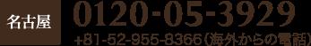 0120-05-3929 +81-52-955-8366(海外からの電話)