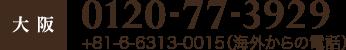 0120-77-3929 +81-6-6313-0015(海外からの電話)