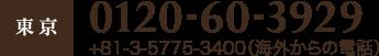 0120-60-3929 +81-3-5775-3400(海外からの電話)