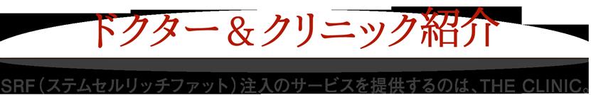 ドクター&クリニック紹介