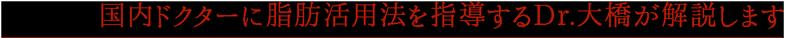 ステムセルリフト日本第一人者のDr.大橋が解説します